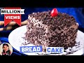 5 म नट म ब र ड क क बन न क स क र ट र स प Bread Cake Recipe In Hindi