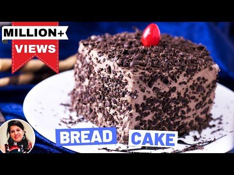 ब्रेड केक सिर्फ 20 रुपये में, वो भी बिना ओवन या कुकर के | Bread Cake Recipe In Hindi