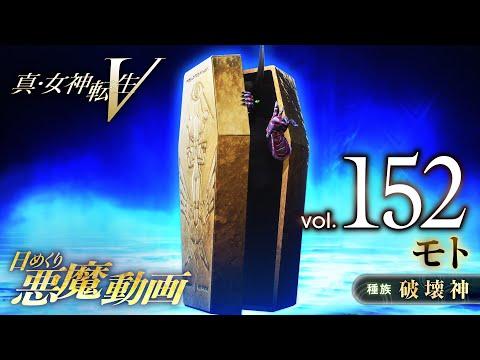 モト - 真・女神転生V 日めくり悪魔 Vol.152