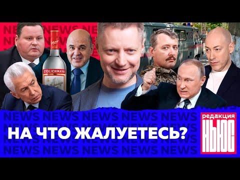 Редакция. News: (не)выплаты врачам, штрафы москвичам, интервью Гордона