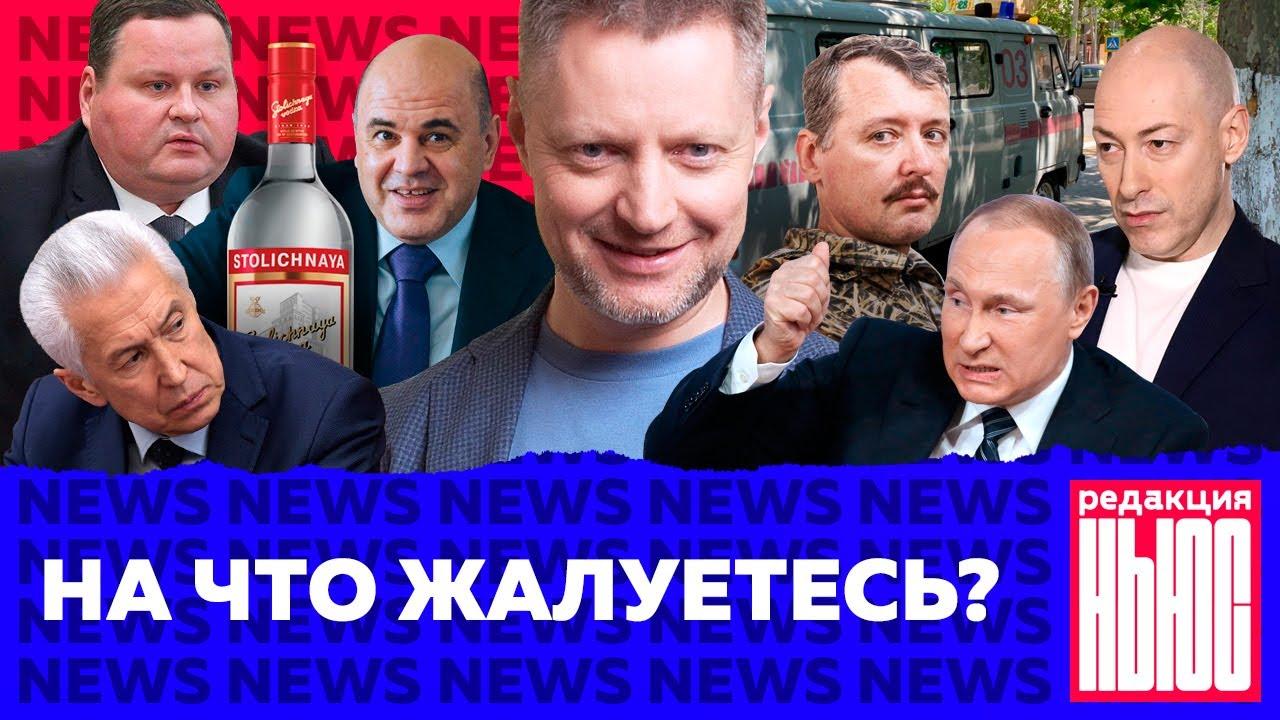 Редакция. News: (24.05.2020) (не)выплаты врачам, штрафы москвичам, интервью Гордона