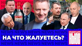 Фото Редакция. News: (не)выплаты врачам, штрафы москвичам, интервью Гордона