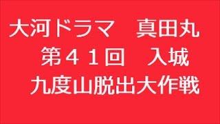 真田丸 第41回 入城 ⇒ http://kazshin.com/?p=3877 「真田丸 後編 (NH...