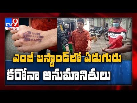 Coronavirus Outbreak : 7 suspected cases in MGBS, Hyderabad - TV9
