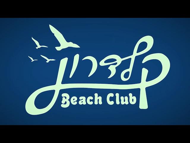מועדון הים קלדרון Kalderon Beach-Club