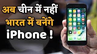 iPhone कंपनी को अब China से ज्यादा India पर है भरोसा !