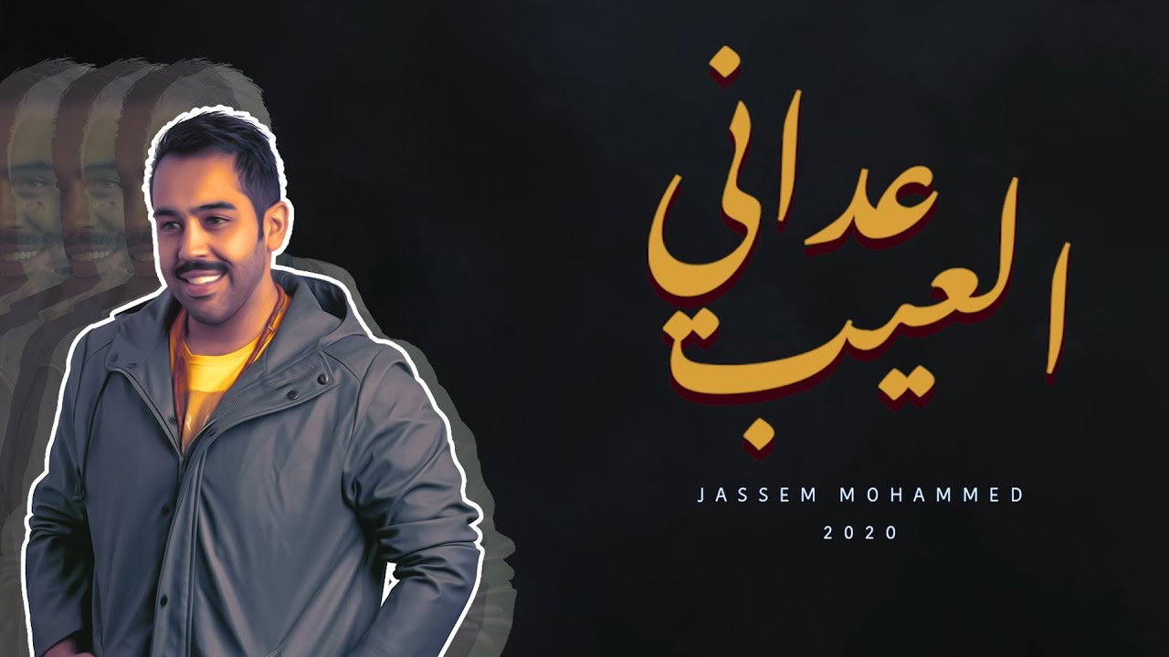 جاسم محمد - عداني العيب (حصرياً) | 2020