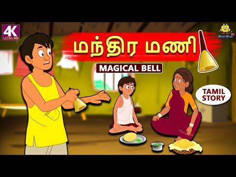 மந்திர மணி - Magical Bell | Bedtime Stories | Fairy Tales in Tamil | Tamil Stories | Koo Koo TV