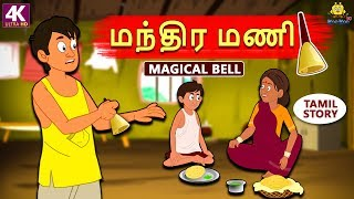 மந்திர மணி - Magical Bell | Bedtime Stories | Fairy Tales in Tamil | Tamil Stories | Koo Koo TV