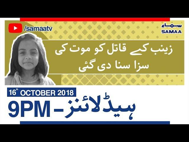Samaa Headline - 09 PM - 16 October 2018