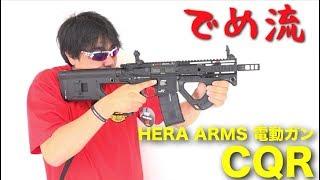 【でめ流】HERA ARMS CQR Close Quarter Rifle 電動ガン ASG ICS Airsoft ヘラアームズ【でめちゃんのエアガン&ミリタリーレビュー】