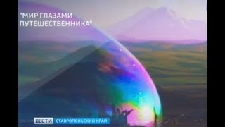"""Мир глазами путешественника. Фотопроект канала """"Кавказ 24"""""""