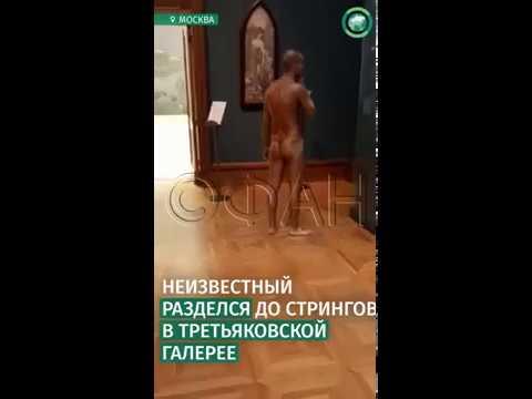 Мужчина в стрингах в Третьяковской Галерее реальная съемка