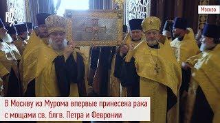 В Москву из Мурома впервые принесена рака с мощами св. блгв. Петра и Февронии