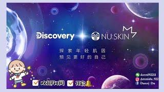 Discovery 探索频道 x 如新Nuskin Agel…