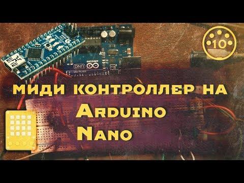 10. Миди контроллер на Arduino Nano|Arduino| Midi