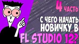 FL STUDIO 12 С НУЛЯ - 4 ЧАСТЬ - РАЗНООБРАЗИЕ + ПЛЭЙЛИСТ