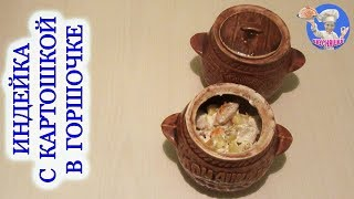 Индейка с картошкой в горшочке! Рецепты индейки с картошкой в горшочках! ВКУСНЯШКА