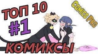 ТОП 10 Комиксы Леди Баг и Супер Кот на русском #1