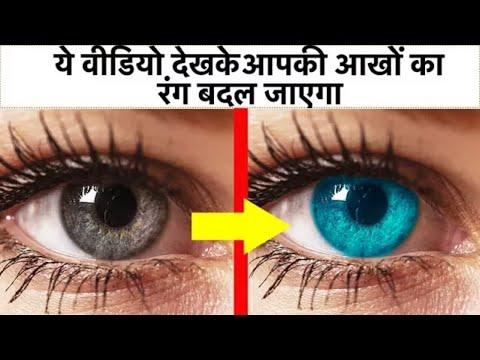yeah video dekhne ke baad Aap Ki Aankhon Ka Rang Badal Jayega this video will change your eyes colou
