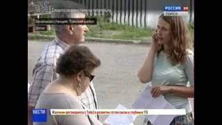 ОНФ: Служба коммунального сервиса в посёлке Зональный Томского района работает незаконно(, 2016-07-25T12:16:25.000Z)