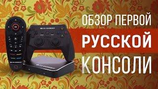 Убийца PS4 и Xbox One: обзор первой РУССКОЙ игровой консоли GS Gamekit(, 2016-03-20T07:34:45.000Z)