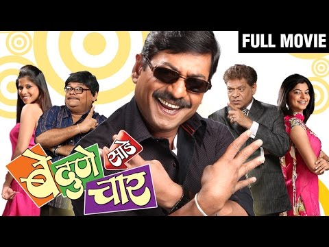 Be Dune Saade Char | Full Marathi Movie |...