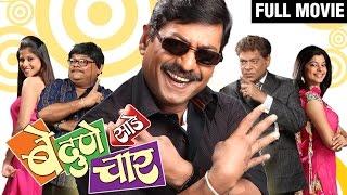 Be Dune Saade Char | Full Marathi Movie | Sanjay Narvekar, Tamhankar, Mohan Joshi