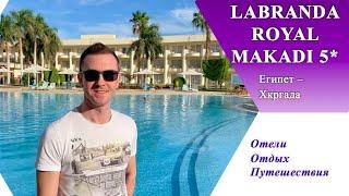 Обзор отеля LABRANDA ROYAL MAKADI 5 Египет Хургада