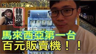 【小頭】馬來西亞第一台百元販賣機!!韩晓嗳抽走了PS4?!!
