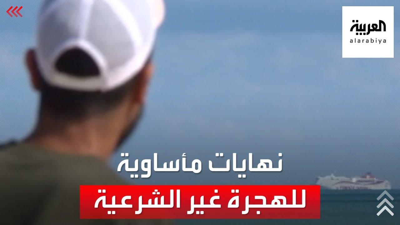 مغامرات مأساوية في تونس لمحاولات الهجرة غير الشرعية  - نشر قبل 3 ساعة