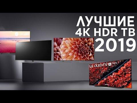 Список Лучших 4K HDR ТВ 2019 ЦЕНА/КАЧЕСТВО.