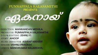 Ekanay malayalam Album Song 2019 Punnappala Kalasamithi | ഏകനായ് ആൽബം പുന്നപ്പാല കലാസമിതി