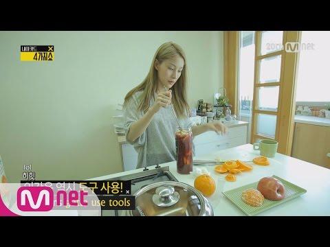 [Naked 4show] Let's Make Sangria With The Goddess Park Gyuri... 4가지쇼 시즌2 온라인