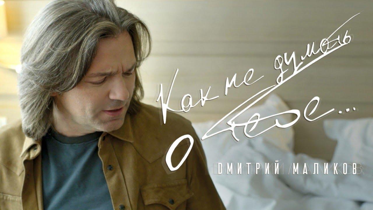 Дмитрий маликов — с чистого листа (удалено), слушать скачать песню.