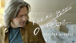 Дмитрий Маликов - Как не думать о тебе (official video)