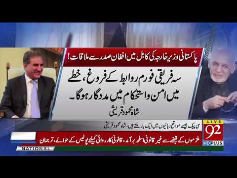 Pakistan, China, Afghanistan trilateral talks underway in Kabul | 15 Dec 2018 | 92NewsHD