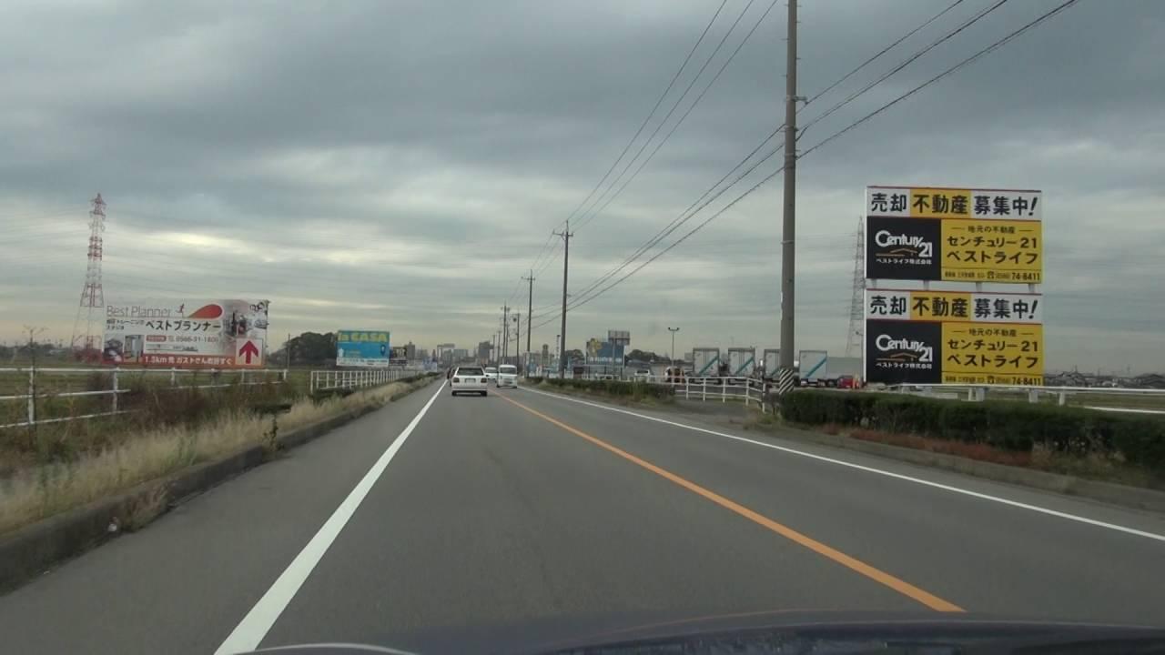 愛知県道48号岡崎刈谷線(Part2...