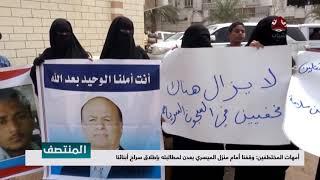 أمهات المختطفين : وقفنا أمام منزل الميسري بعدن لمطالبته بإطلاق سراح أبنائنا   تقرير يمن شباب