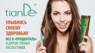 Вебинар: «Улыбнись своему здоровью! Все о «Проденталь» и других зубных пастах TianDe.»