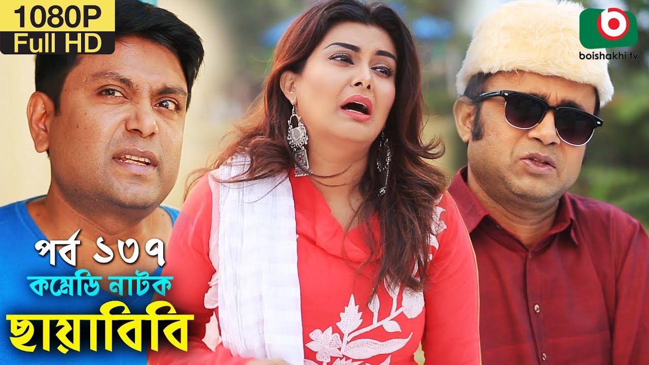 কমেডি নাটক - ছায়াবিবি   Bangla New Funny Natok Chayabibi EP 137   Arfan Ahmed & Alvi   Drama Ser