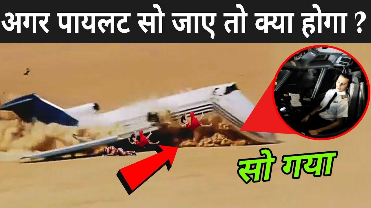 अगर प्लेन का ड्राईवर सो जाए तो क्या होगा ?   What Will Happen If Pilot Sleeps