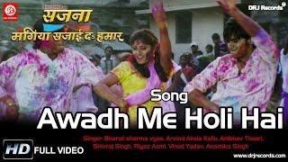 Awadh Me Holi Hai Rasiya | Full Video Song | Sajna Mangiya Sajai Dai Hamar | Arvind Akela(Kallu Ji)