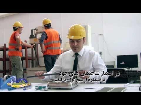 Raheem Gardezai TV Commercial 15 Sec Steel Test in Kabul Engineering Faculty Dari