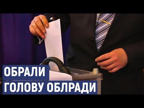 Суспільне Кропивницький: Голову Кіровоградської обласної ради обирали 4 години