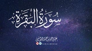عبدالله الموسى (سورة البقرة كاملة) رمضان ١٤٣٨هـ
