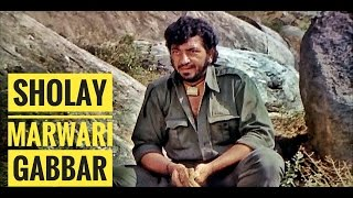 Sholay | Marwadi Gabbar |  Marwadi Funny Dubbing Comedy | बेस्ट मारवाड़ी शोले कॉमेडी वीडियो