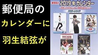 【羽生結弦】郵便局の2019年カレンダーのカタログに、羽生結弦と宇野昌磨のカレンダーが!
