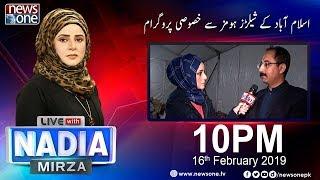 Live  with Nadia Mirza | 16-February-2019 | islamabad Shelter Home