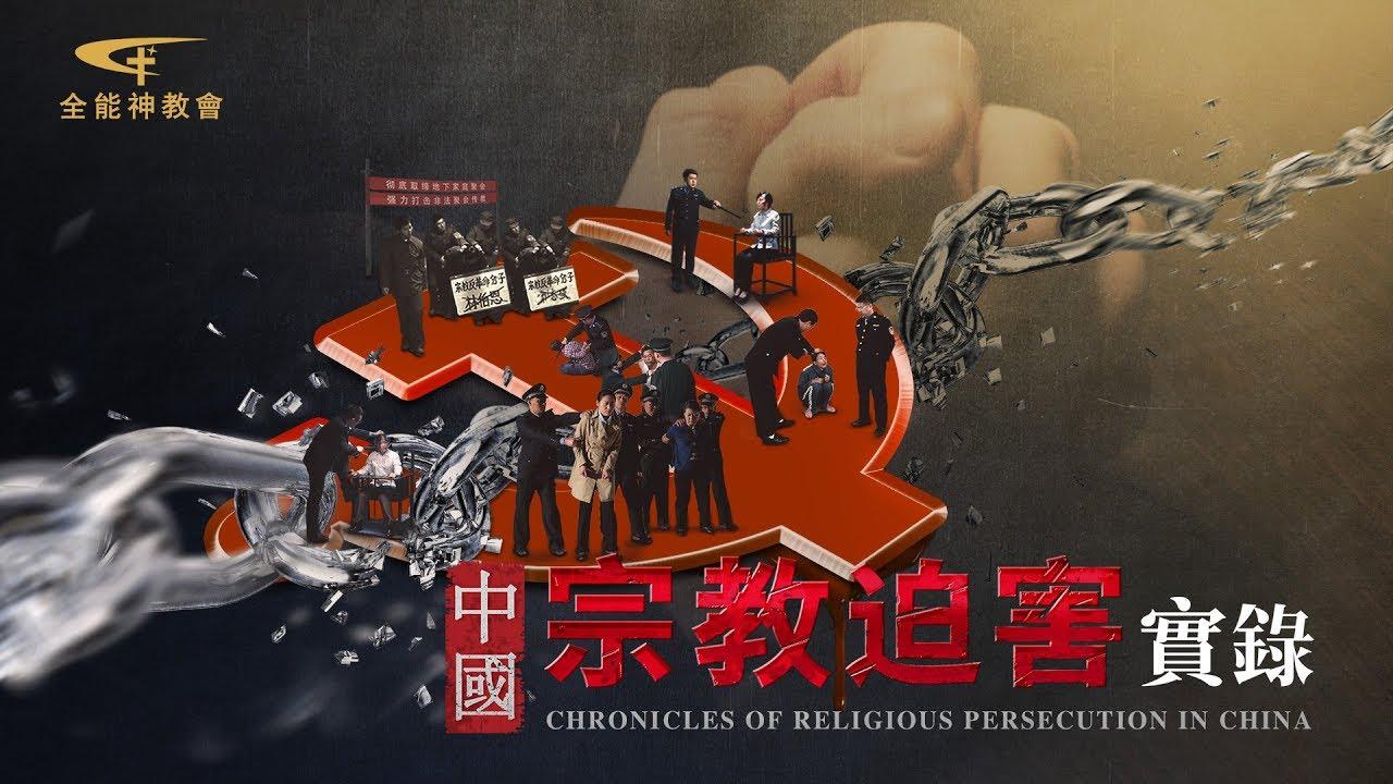 全能神教会纪录片《中国宗教迫害实录》【预告片】